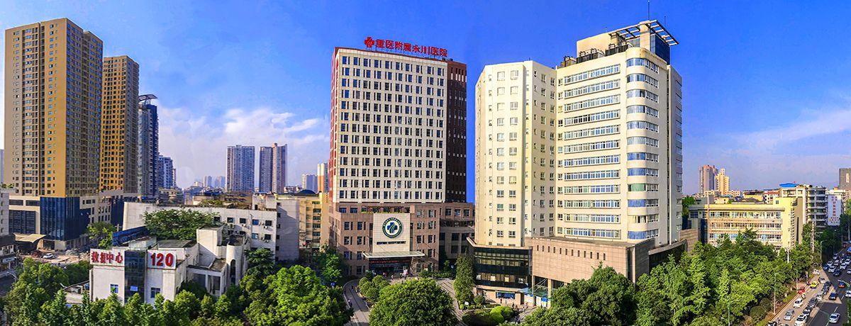 重庆医科大学附属永川医院